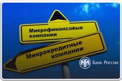 Однако привлекать займы от частных лиц и выпускать облигации МКК не могут.